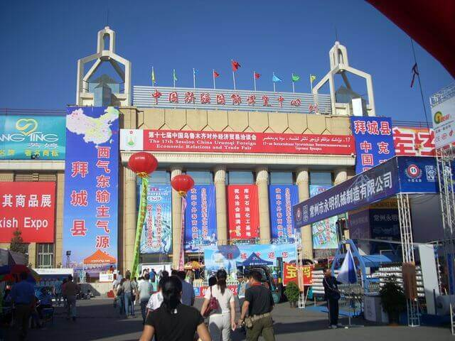 The 17th Urumqi Foreign Trade and Economic Cooperation Fair